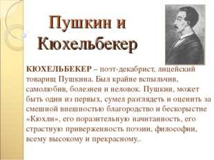 Пушкин и Кюхельбекер КЮХЕЛЬБЕКЕР – поэт-декабрист, лицейский товарищ Пушкина.