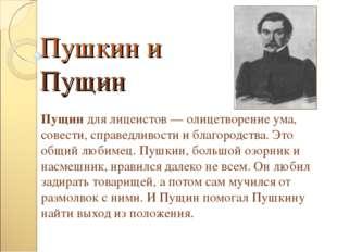 Пушкин и Пущин Пущин для лицеистов — олицетворение ума, совести, справедливос