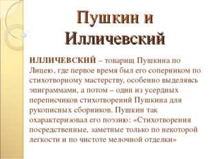 Пушкин и Илличевский ИЛЛИЧЕВСКИЙ – товарищ Пушкина по Лицею, где первое время