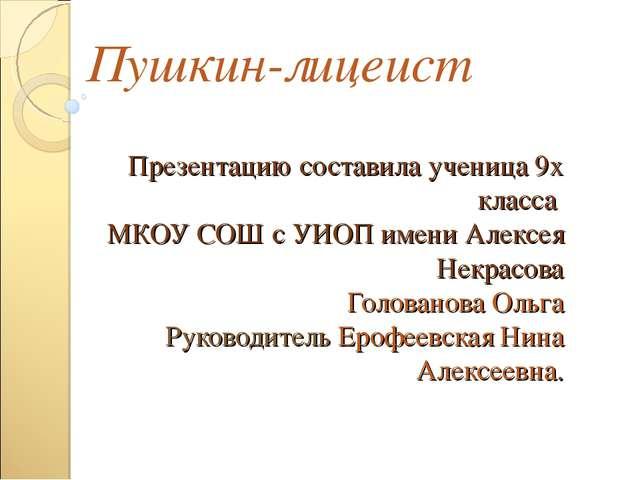 Презентацию составила ученица 9х класса МКОУ СОШ с УИОП имени Алексея Некрасо...
