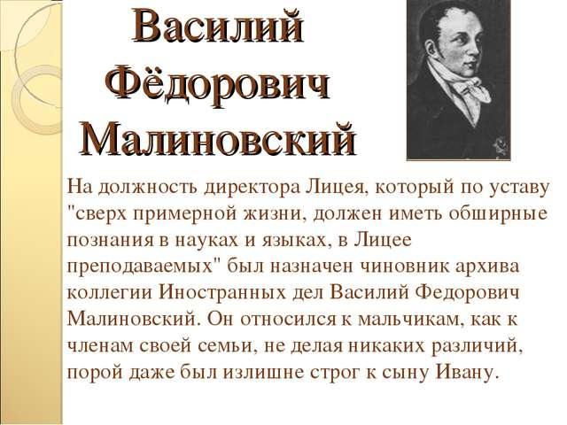 Василий Фёдорович Малиновский На должность директора Лицея, который по уставу...