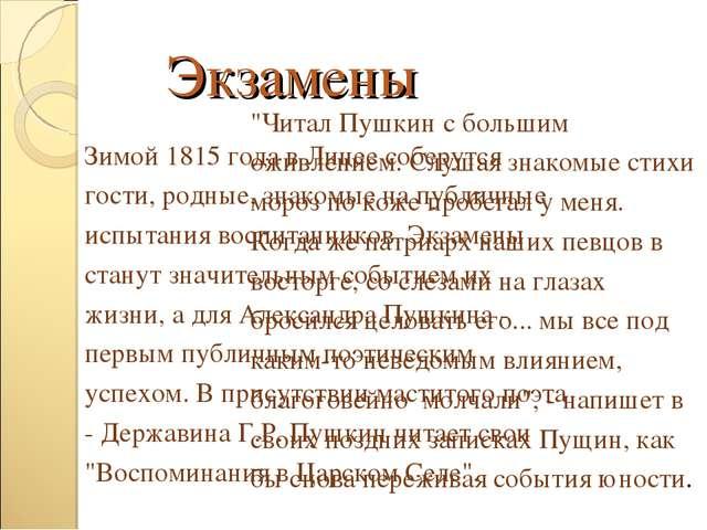 Экзамены Зимой 1815 года в Лицее соберутся гости, родные, знакомые на публичн...