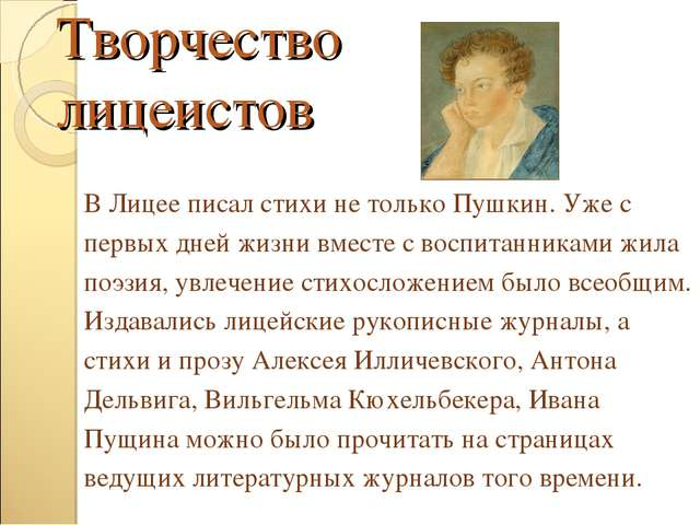 Творчество лицеистов В Лицее писал стихи не только Пушкин. Уже с первых дней...