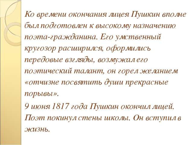 Ко времени окончания лицея Пушкин вполне был подготовлен к высокому назначени...
