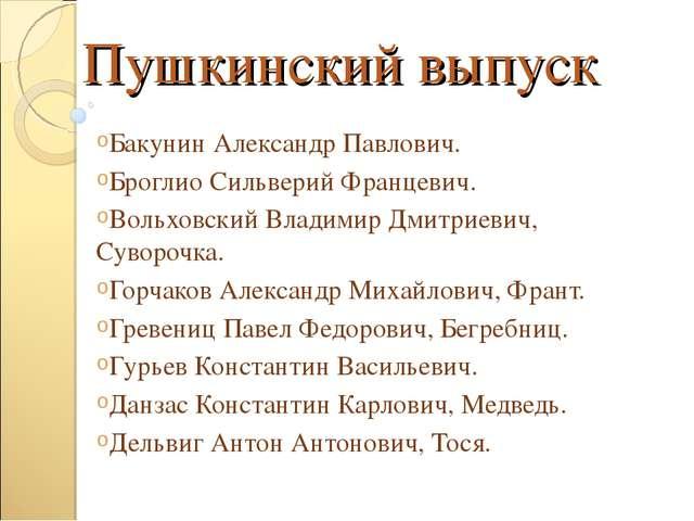 Пушкинский выпуск Бакунин Александр Павлович. Броглио Сильверий Францевич. Во...