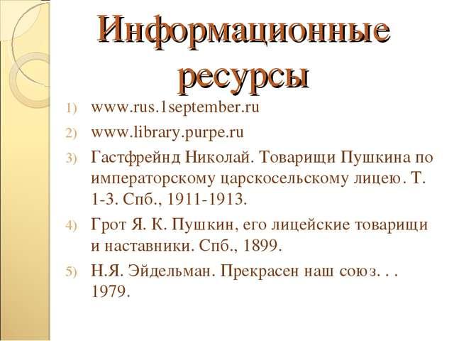 Информационные ресурсы www.rus.1september.ru www.library.purpe.ru Гастфрейнд...