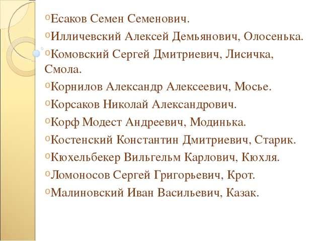 Есаков Семен Семенович. Илличевский Алексей Демьянович, Олосенька. Комовский...