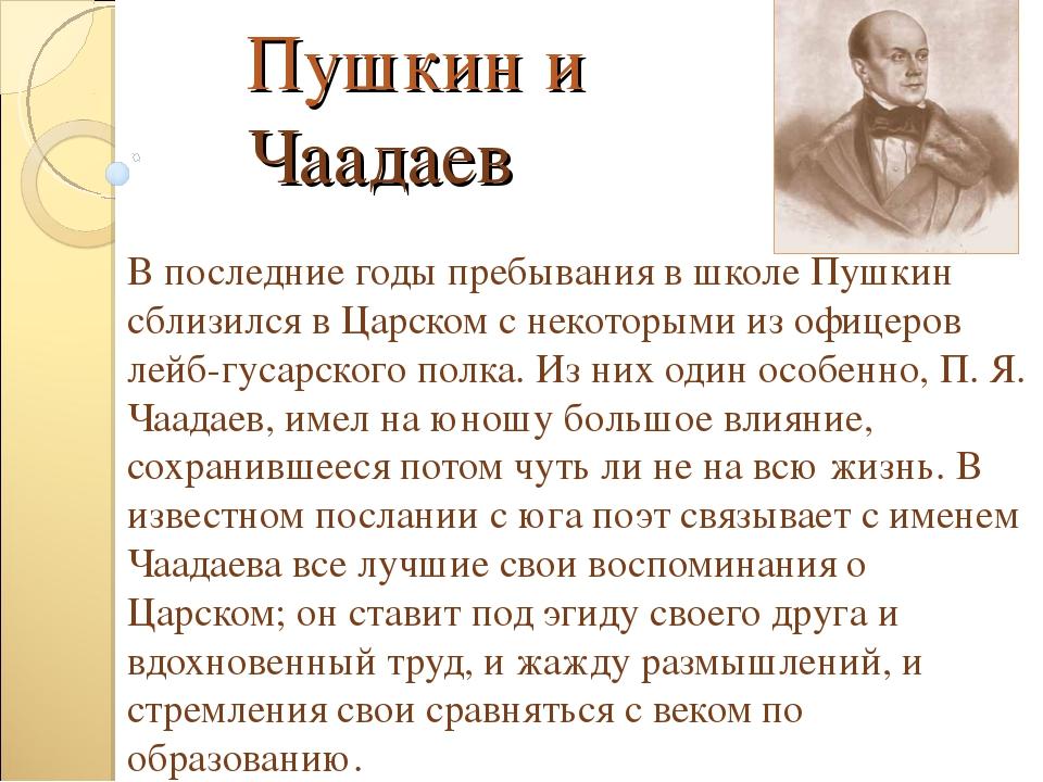 Пушкин и Чаадаев В последние годы пребывания в школе Пушкин сблизился в Царск...