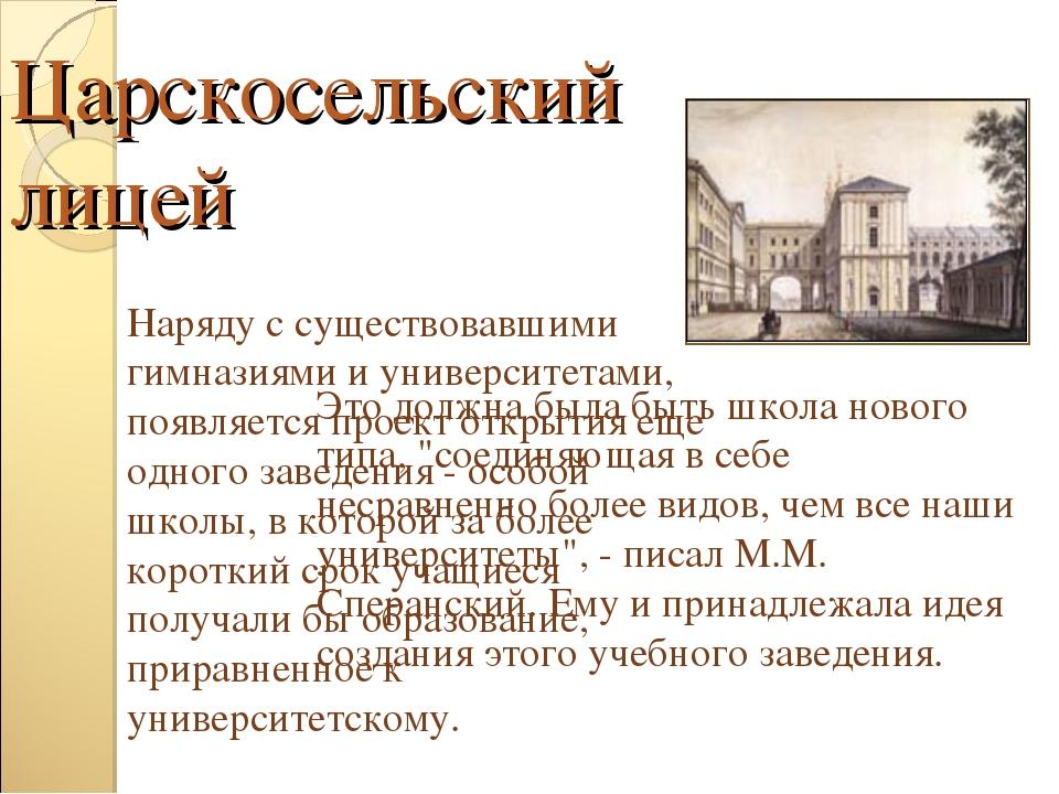 Царскосельский лицей Наряду с существовавшими гимназиями и университетами, по...