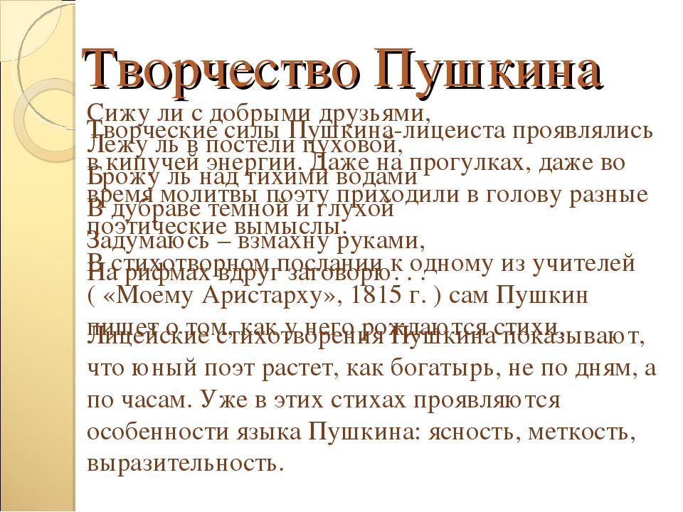 Творчество Пушкина Творческие силы Пушкина-лицеиста проявлялись в кипучей эне...