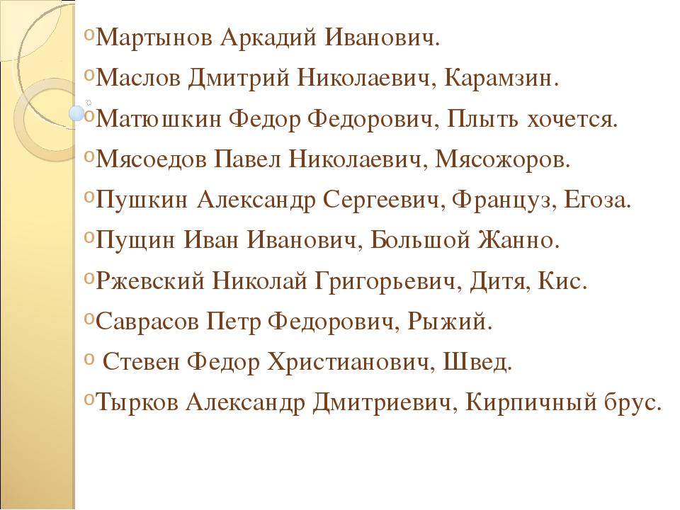 Мартынов Аркадий Иванович. Маслов Дмитрий Николаевич, Карамзин. Матюшкин Федо...