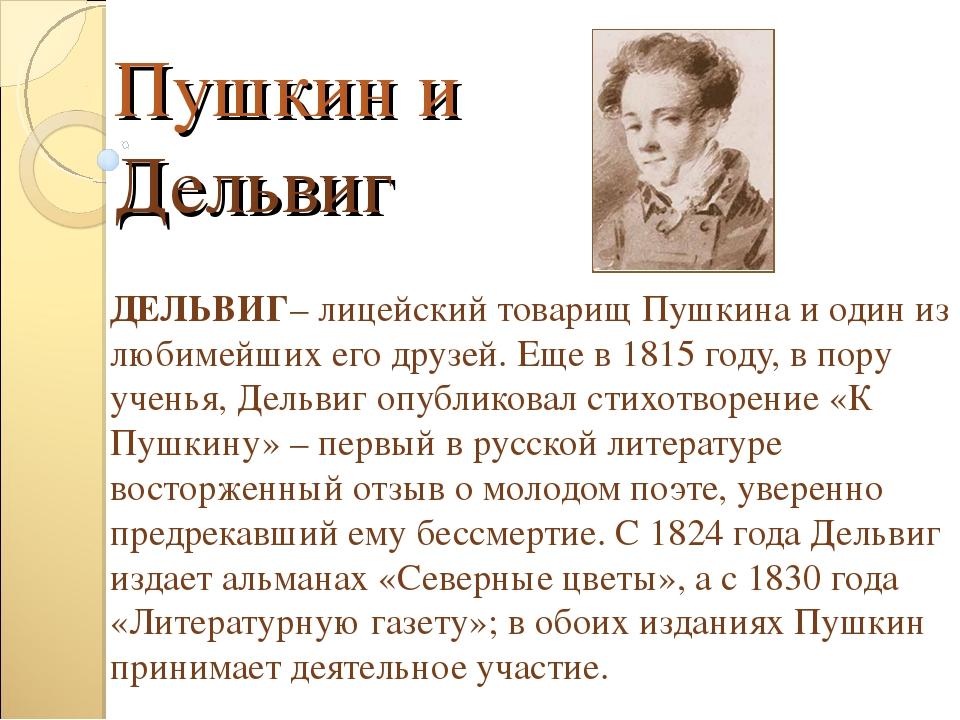 ДЕЛЬВИГ– лицейский товарищ Пушкина и один из любимейших его друзей. Еще в 181...