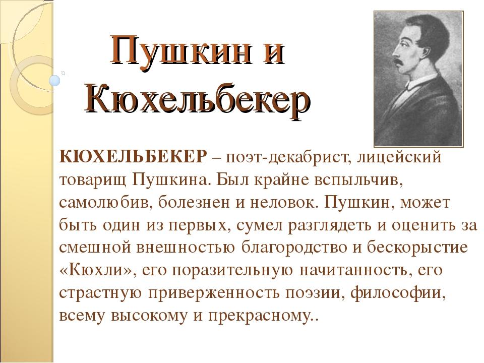 Пушкин и Кюхельбекер КЮХЕЛЬБЕКЕР – поэт-декабрист, лицейский товарищ Пушкина....