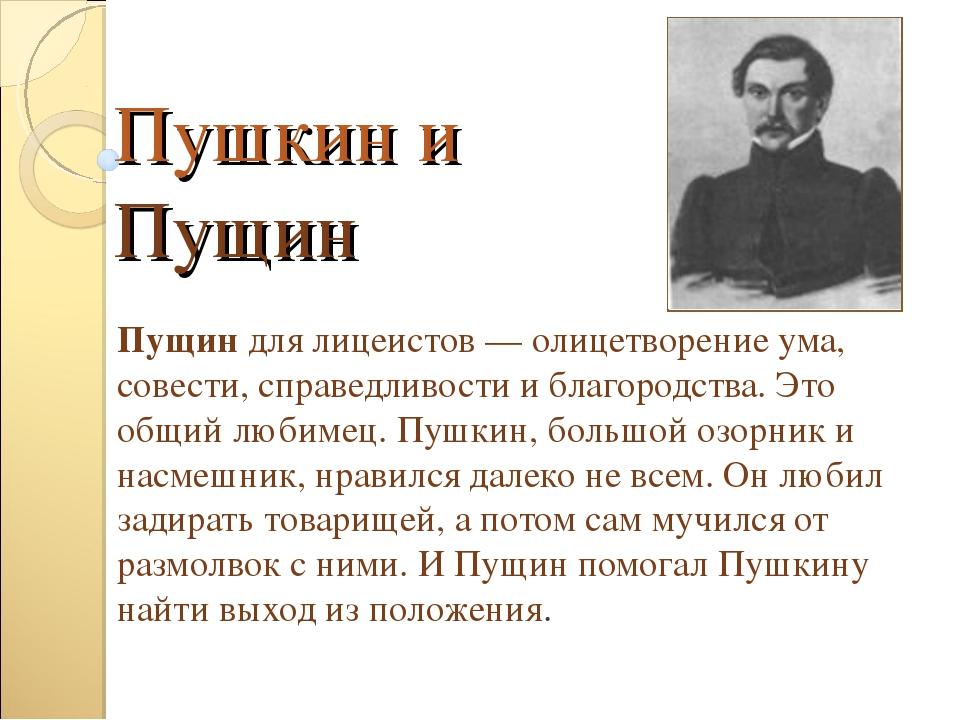 Пушкин и Пущин Пущин для лицеистов — олицетворение ума, совести, справедливос...