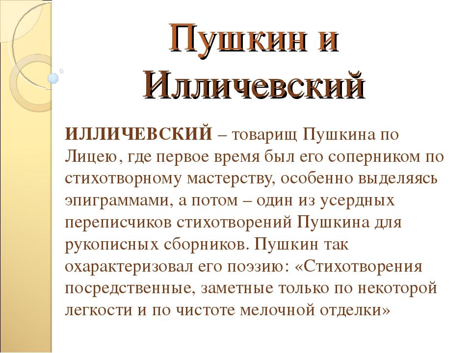 Пушкин и Илличевский ИЛЛИЧЕВСКИЙ – товарищ Пушкина по Лицею, где первое время...