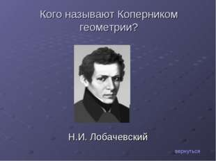 Н.И. Лобачевский вернуться Кого называют Коперником геометрии?