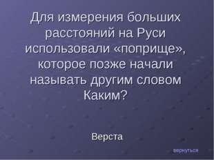 Для измерения больших расстояний на Руси использовали «поприще», которое позж