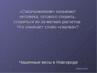 Чашечные весы в Новгороде вернуться «Сквалыжником» называют человека, готовог