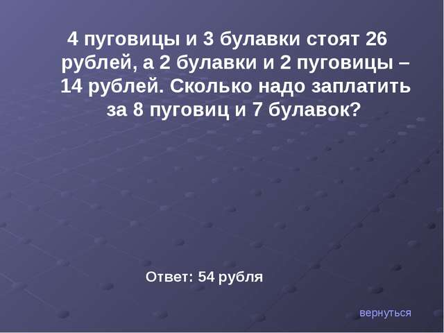вернуться 4 пуговицы и 3 булавки стоят 26 рублей, а 2 булавки и 2 пуговицы –...