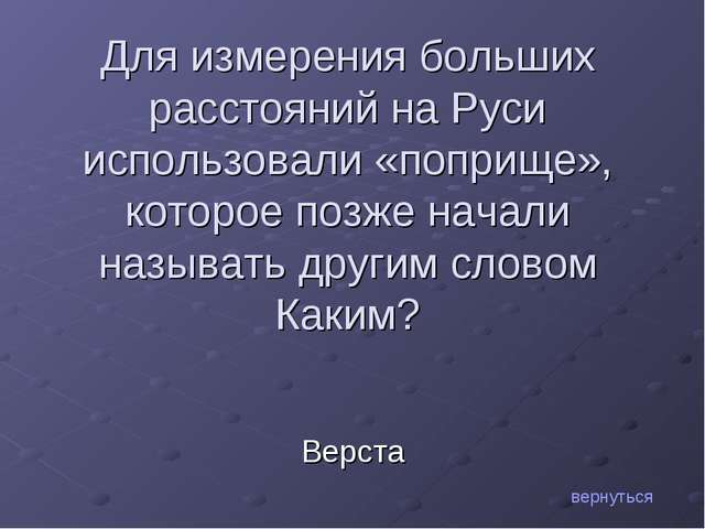 Для измерения больших расстояний на Руси использовали «поприще», которое позж...