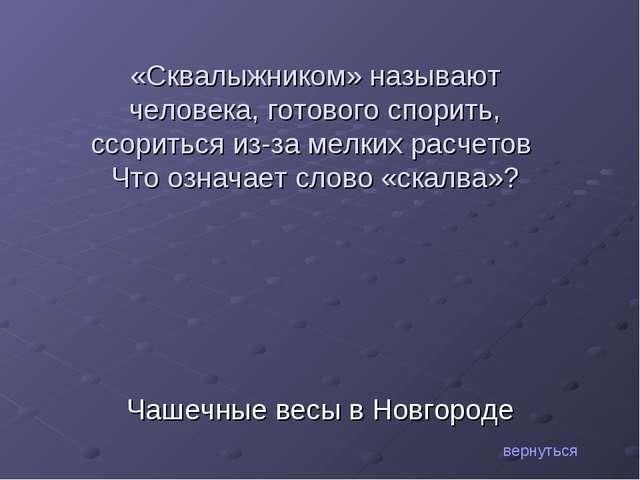 Чашечные весы в Новгороде вернуться «Сквалыжником» называют человека, готовог...