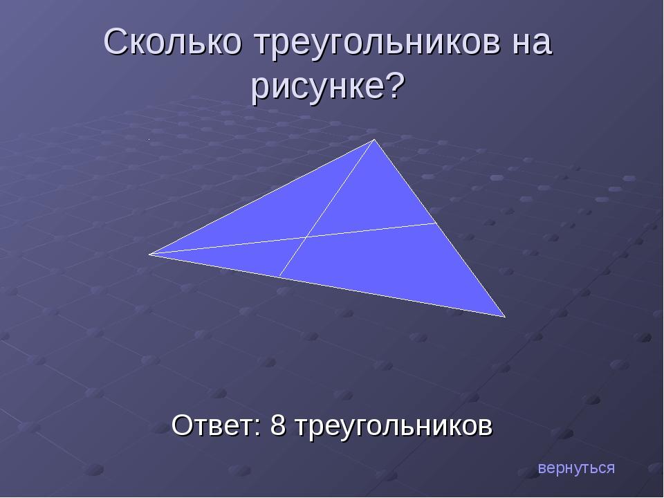 Сколько треугольников на рисунке? Ответ: 8 треугольников вернуться