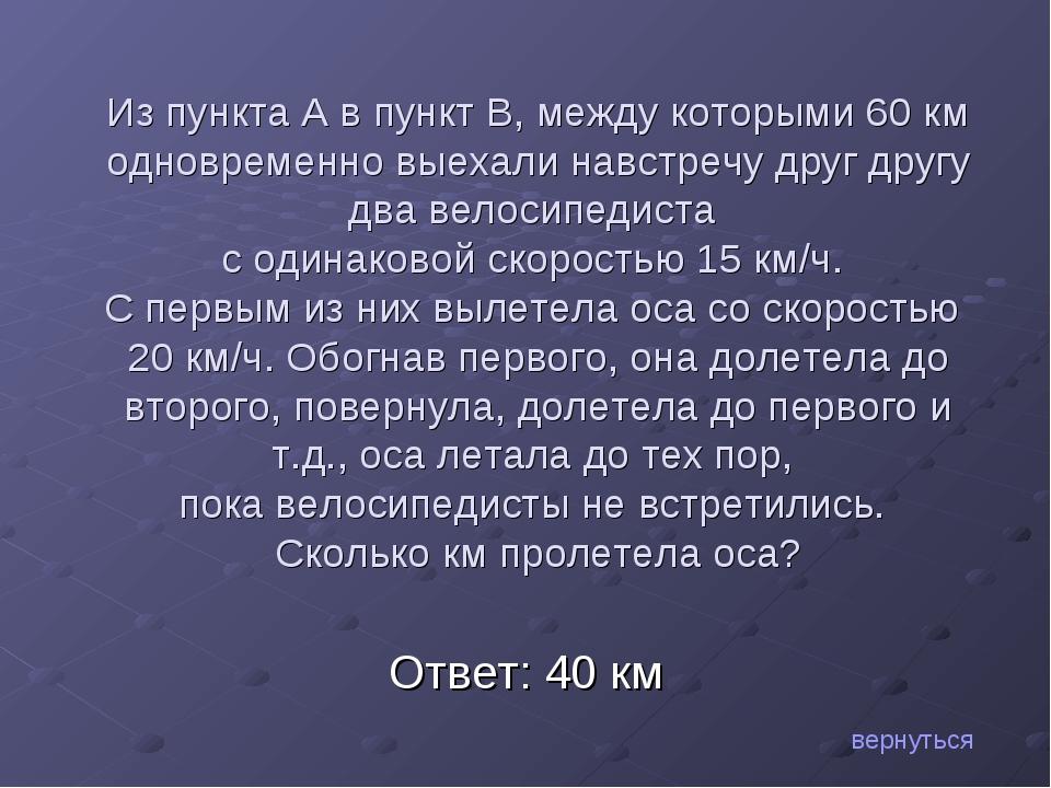 Ответ: 40 км вернуться Из пункта А в пункт B, между которыми 60 км одновремен...