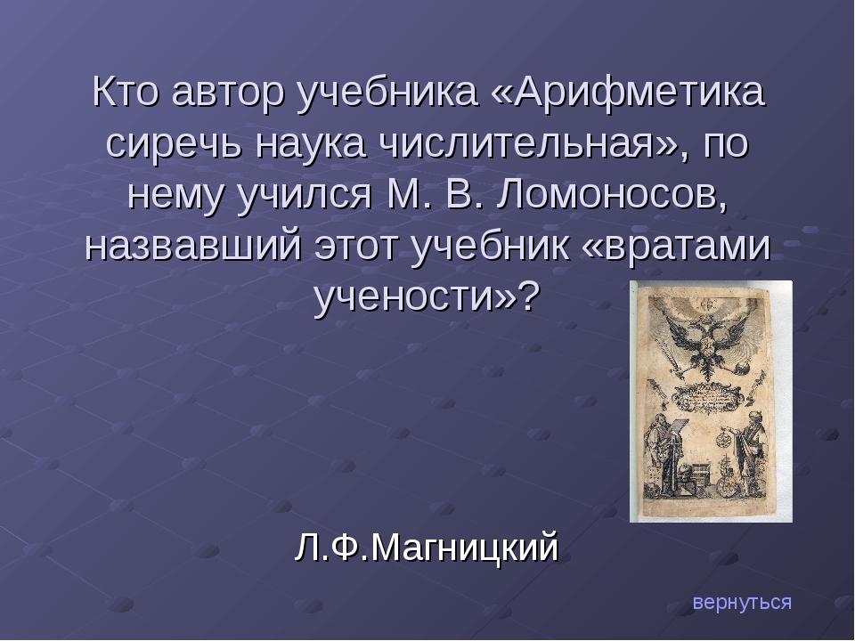 вернуться Л.Ф.Магницкий Кто автор учебника «Арифметика сиречь наука числител...