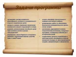 Задачи программы организовать систему интересного, разнообразного, активного