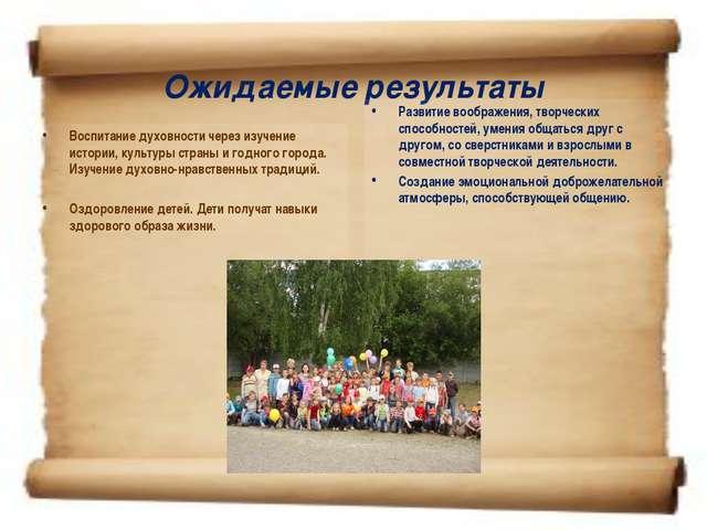 Ожидаемые результаты Воспитание духовности через изучение истории, культуры с...