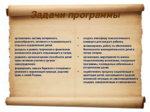 Задачи программы организовать систему интересного, разнообразного, активного...