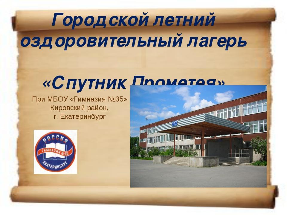 Городской летний оздоровительный лагерь «Спутник Прометея» При МБОУ «Гимназия...