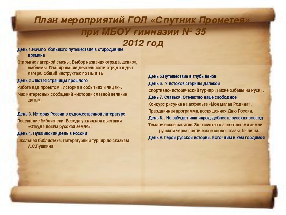 План мероприятий ГОЛ «Спутник Прометея» при МБОУ гимназии № 35 2012 год День...