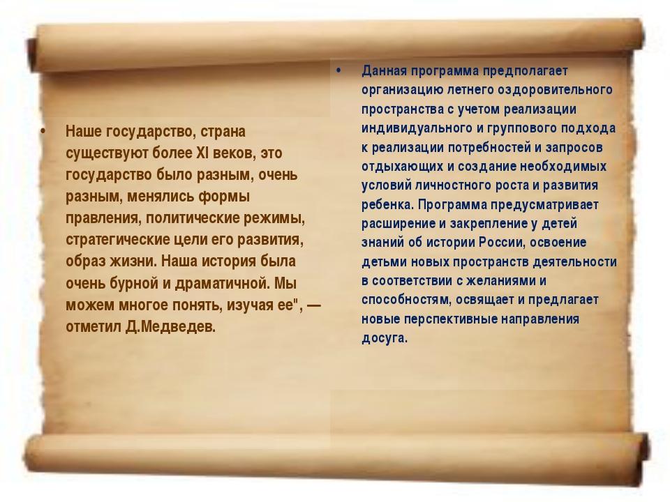 Наше государство, страна существуют более XI веков, это государство было разн...
