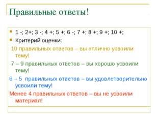 Правильные ответы! 1 -; 2+; 3 -; 4 +; 5 +; 6 -; 7 +; 8 +; 9 +; 10 +; Критерий