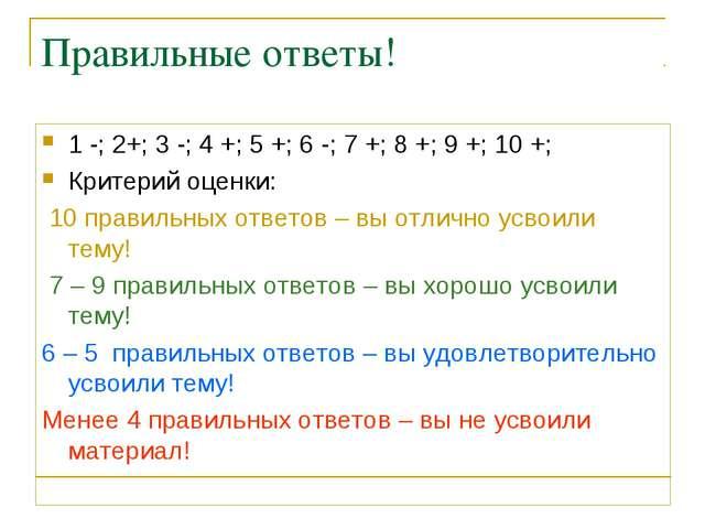 Правильные ответы! 1 -; 2+; 3 -; 4 +; 5 +; 6 -; 7 +; 8 +; 9 +; 10 +; Критерий...
