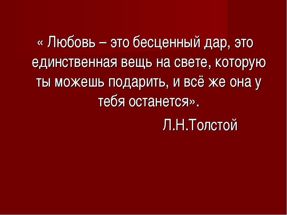 « Любовь – это бесценный дар, это единственная вещь на свете, которую ты мож...