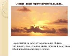 Но случилось на небе в это время одно облако. Оно явилось, как холодная синяя