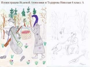 Иллюстрации Исаевой Анжелики и Тодорова Николая 6 класс А