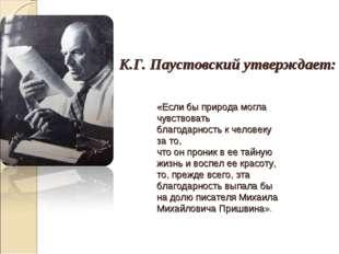 К.Г. Паустовский утверждает: «Если бы природа могла чувствовать благодарность