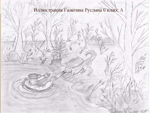 Иллюстрация Галатина Руслана 6 класс А