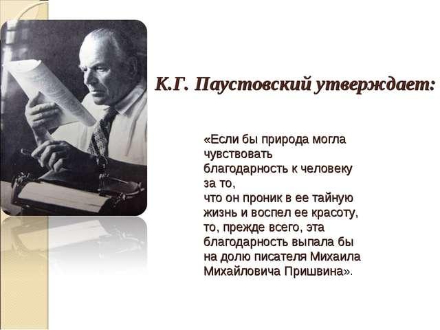 К.Г. Паустовский утверждает: «Если бы природа могла чувствовать благодарность...