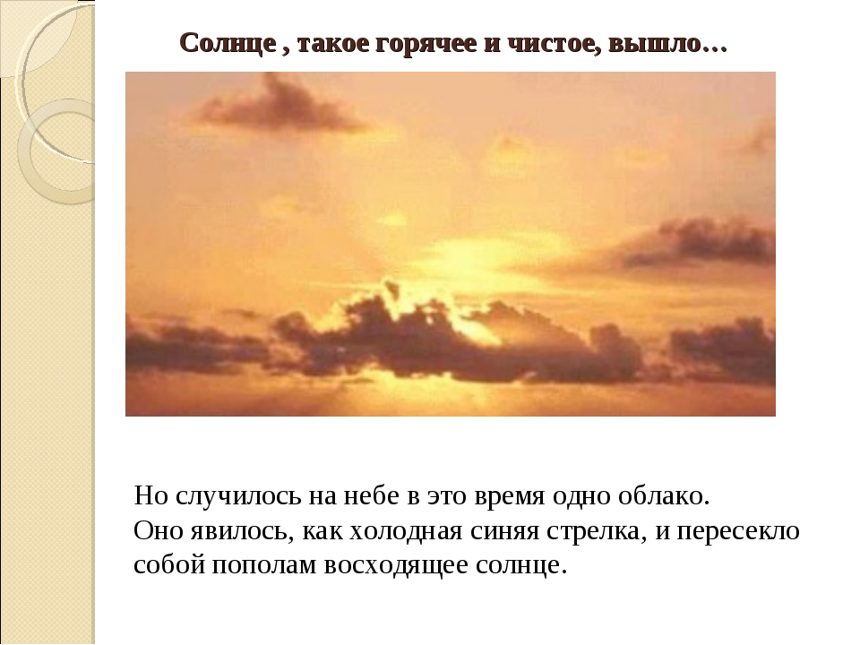 Но случилось на небе в это время одно облако. Оно явилось, как холодная синяя...