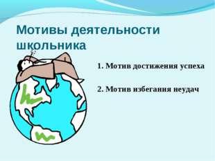 Мотивы деятельности школьника 1. Мотив достижения успеха 2. Мотив избегания н