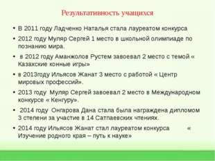 Результативность учащихся В 2011 году Ладченко Наталья стала лауреатом конкур
