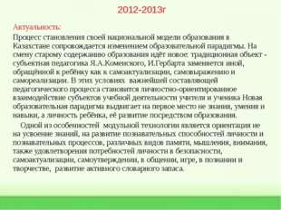 2012-2013г Актуальность: Процесс становления своей национальной модели образ
