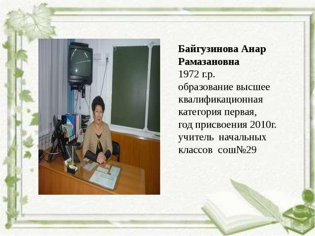 Байгузинова Анар Рамазановна 1972 г.р. образование высшее квалификационная к...