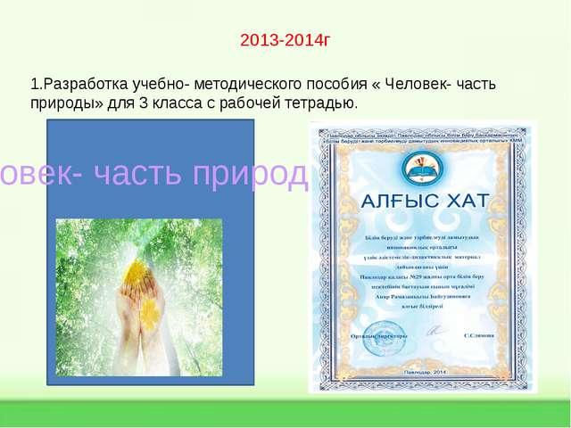 2013-2014г 1.Разработка учебно- методического пособия « Человек- часть природ...