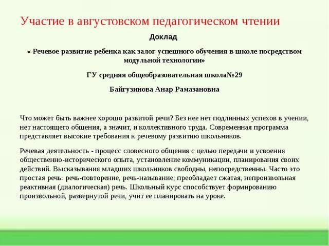Участие в августовском педагогическом чтении Доклад « Речевое развитие ребенк...