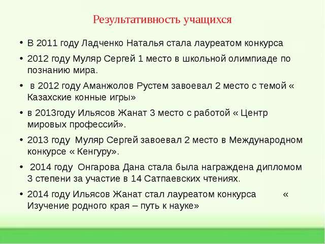 Результативность учащихся В 2011 году Ладченко Наталья стала лауреатом конкур...